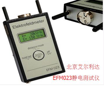 EFM023静电测试仪